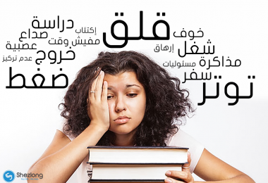إزاي أواجه الضغوط النفسية والعصبية؟ (الجزء الأول)