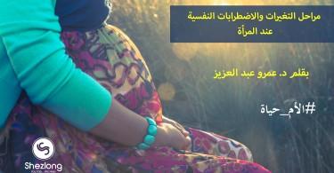 مراحل التغيرات والاضطرابات النفسية عند المرأة
