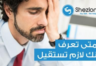 shezlong_resignpost-01